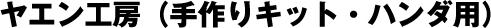 ヤエン工房(手作りキット・ハンダ用)