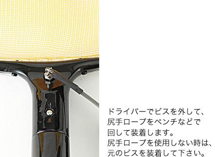 尻手ロープ/ビス型