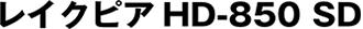 レイクピアHD-850 SD