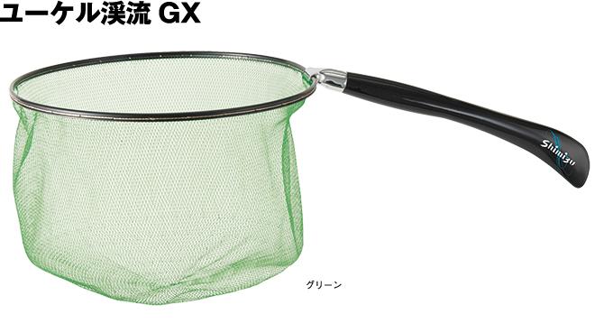 ユーケル渓流GX
